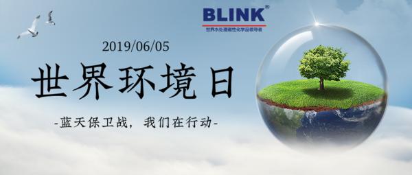 简约清新世界环境日宣传公众号推图@凡科快图[kt.fkw.com].png